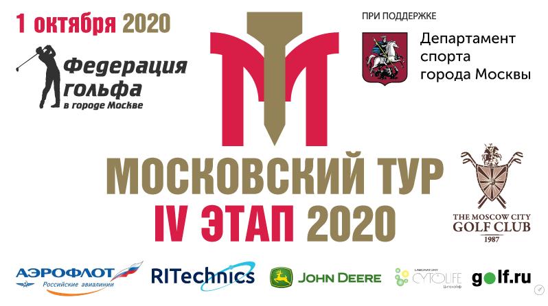 Московский тур IV этап