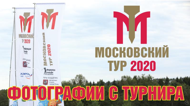ФОТОГРАФИИ С ЭТАПОВ ТУРНИРА