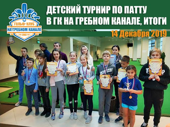 Детский турнир по патту в ГК На Гребном канале, итоги