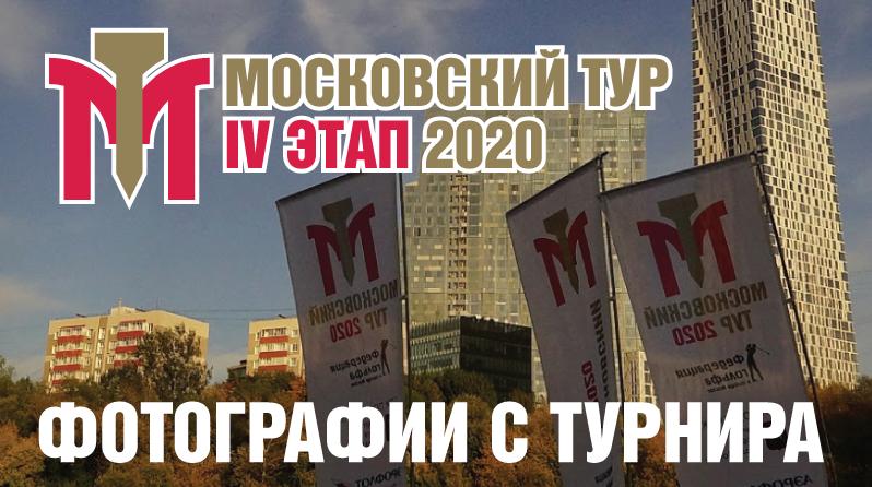 ФОТОГРАФИИ С ТУРНИРА