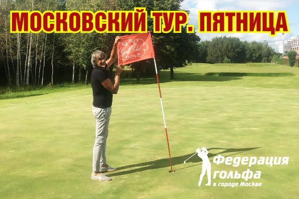 Московский тур. Пятница