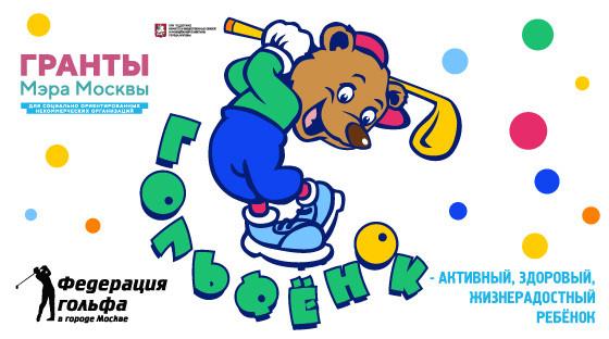 18 января в Москве стартует проект «Гольфёнок – активный, здоровый, жизнерадостный ребёнок»