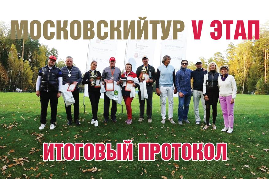 Итоги V этапа Московского тура по гольфу 2020 года