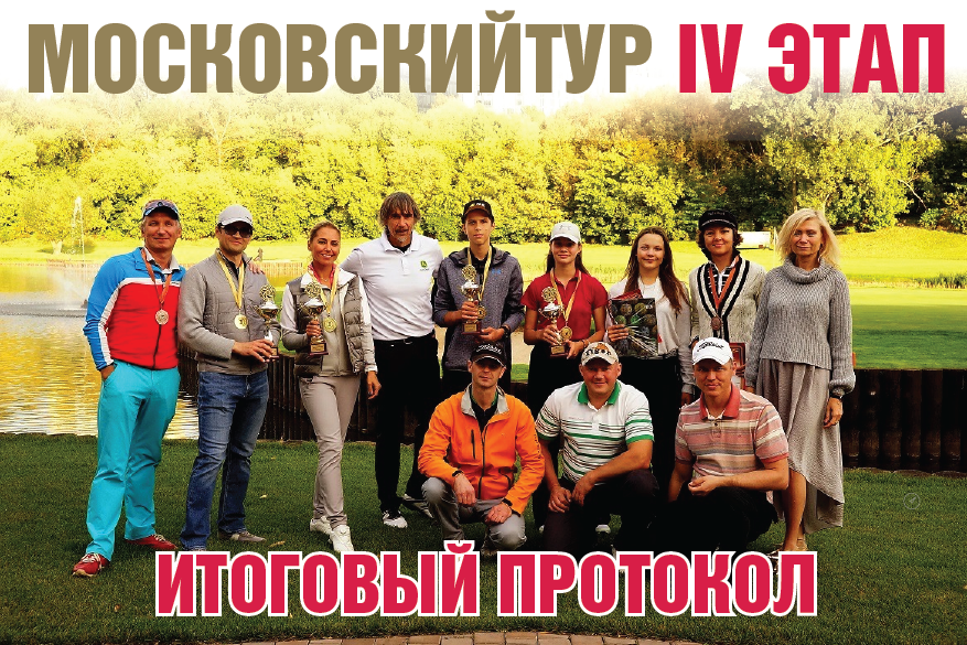 Итоги IV этапа Московского тура по гольфу 2020 года