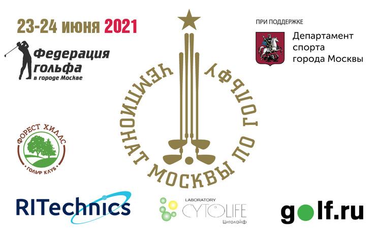 Регистрация на Чемпионат Москвы