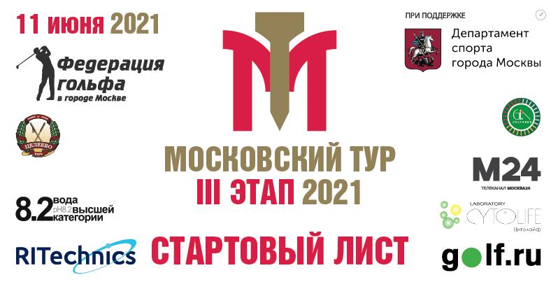 III этап Московского тура в Целеево. Стартовый лист