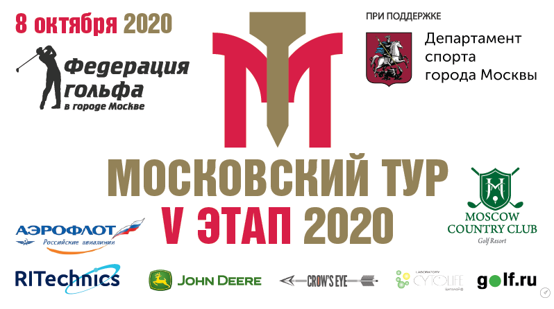 Стартовый лист V этапа Московского тура по гольфу