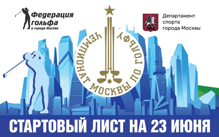 Чемпионат Москвы по гольфу. Стартовый лист на 23 июня.