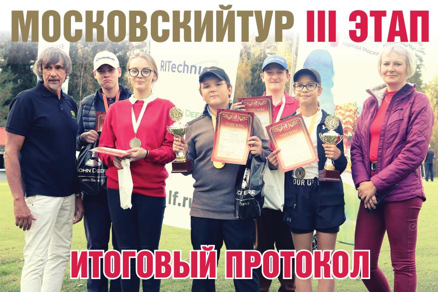 Итоги III этапа Московского тура по гольфу 2020 года
