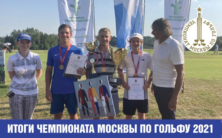 Итоги Чемпионата Москвы по гольфу 2021