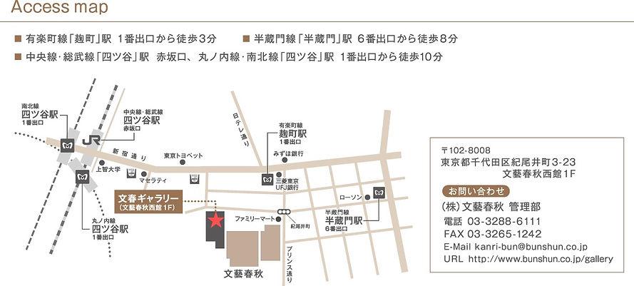 OL文春ギャラリー地図_edited.jpg