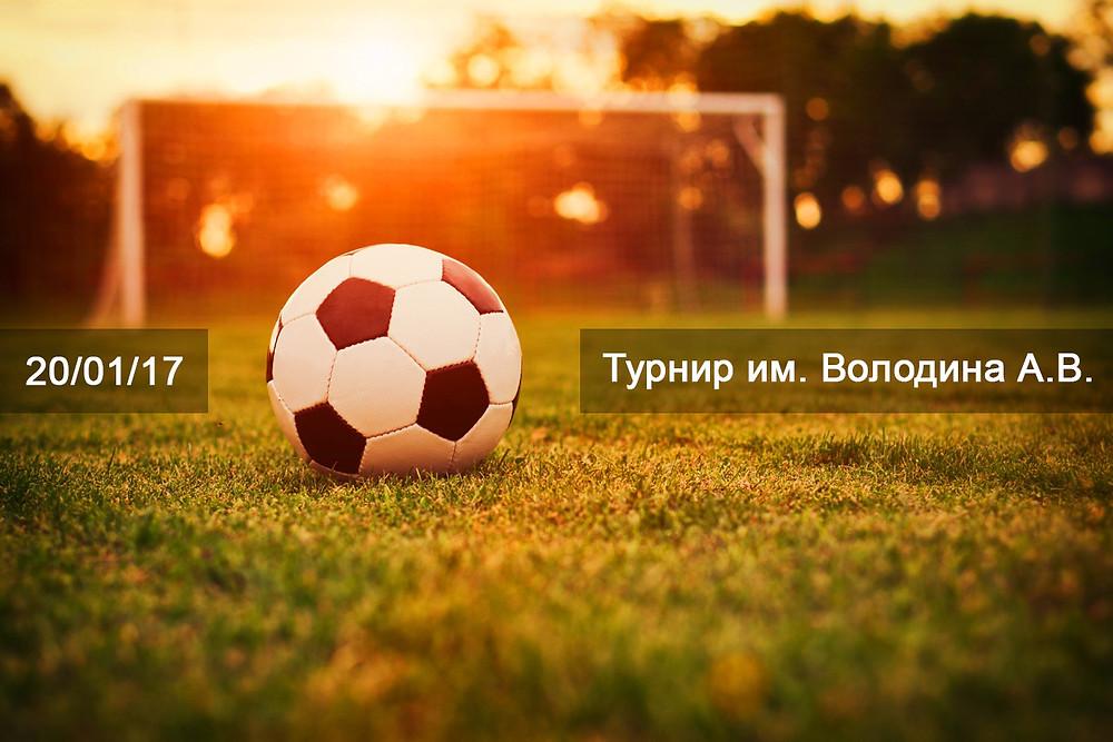Турнир им. Володина А.В.