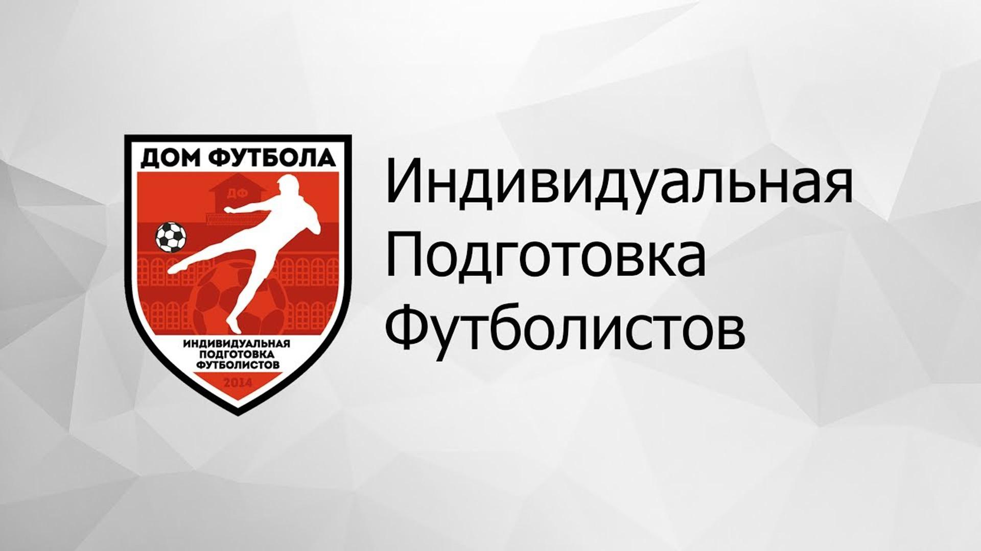 Дом Футбола, сборы в Минске 2017 (старшая группа)