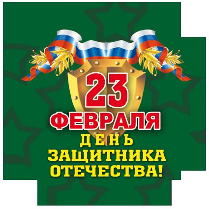 """Турнир посвященный """"Дню Защитника Отечества"""""""