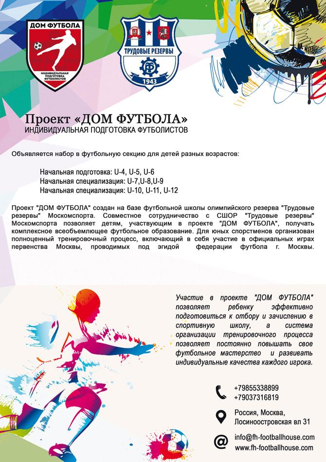 "Проект ""Дом Футбола"" объявляет набор"