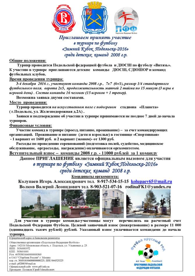 """Зимний кубок Подольска-2016"""