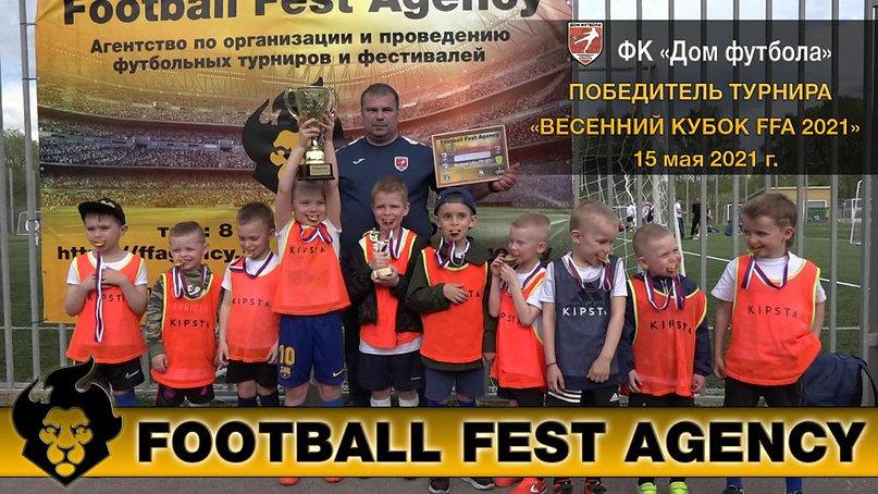 Турнир FFA Дом Футбола Победитель