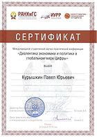 Сертификат РАНХиГС.jpg