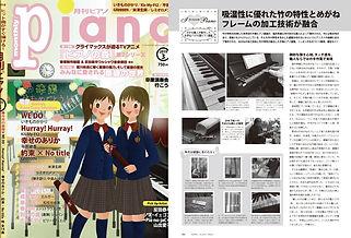 月刊ピアノ.jpg