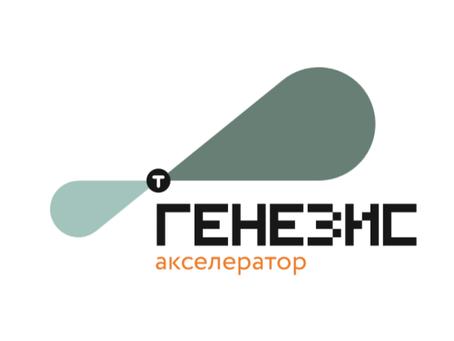 """В Кузбассе появится акселератор """"Генезис"""""""