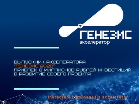 """Выпускник акселератора """"Генезис"""" привлёк 8 миллионов рублей инвестиций в развитие своего проекта"""