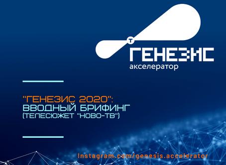 """""""Генезис 2020"""": вводный брифинг (телесюжет """"НОВО-ТВ"""")"""