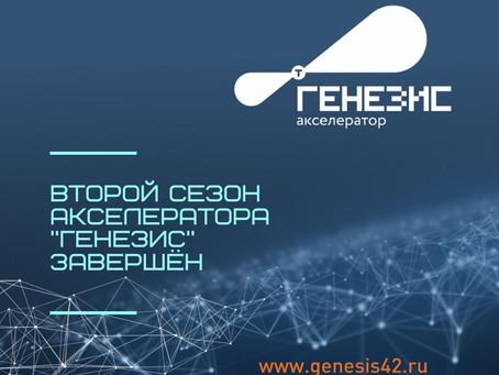 """Второй сезон акселератора """"Генезис"""" завершён"""