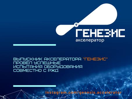 """Выпускник акселератора """"Генезис"""" провёл успешные испытания оборудования совместно с РЖД"""
