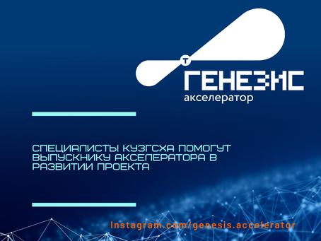 Специалисты КузГСХА помогут выпускнику акселератора в развитии проекта