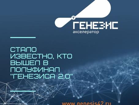 """Стали известны полуфиналисты акселератора """"Генезис 2.0"""""""