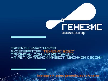 """Проекты участников акселератора """"Генезис"""" в числе лучших на региональной инвестиционной сессии"""