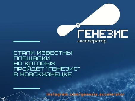 """Стали известны площадки, на которых пройдёт """"Генезис"""" в Новокузнецке"""