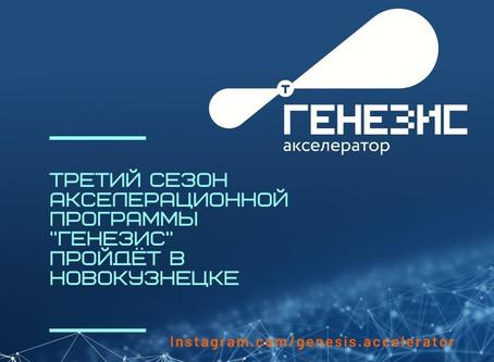 """3 сезон акселератора """"Генезис"""" пройдёт в Новокузнецке"""