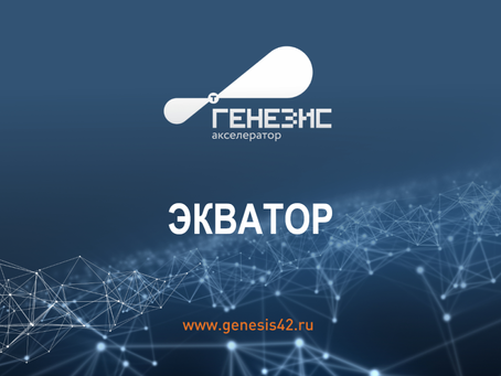 """Акселератор Кузбасского технопарка приближается к """"Экватору"""""""
