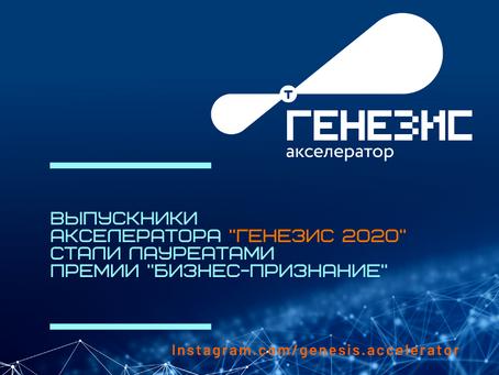 "Выпускники акселератора ""Генезис 2020""стали лауреатами премии ""Бизнес-Признание"""