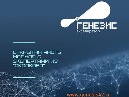 """Часть образовательного модуля со специалистами """"Сколково"""" будет открытым"""