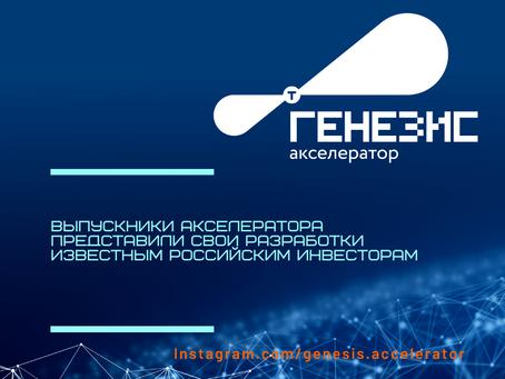 Выпускники акселератора представили свои разработки известным российским инвесторам