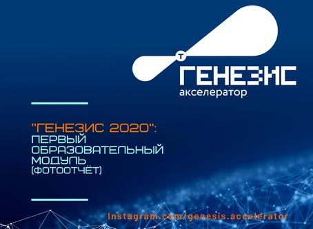 """""""Генезис 2020"""": первый образовательный модуль (фотоотчёт)"""