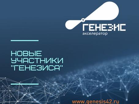 """Новый сезон акселератора """"Генезис"""" открыт"""