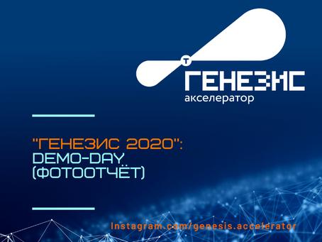 """""""Генезис 2020"""": Demo-Day (фотоотчёт)"""