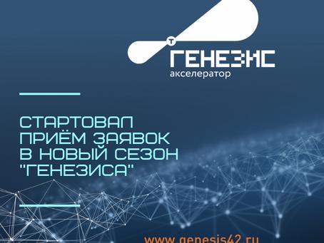 Стартовал новый набор в акселератор Кузбасского технопарка