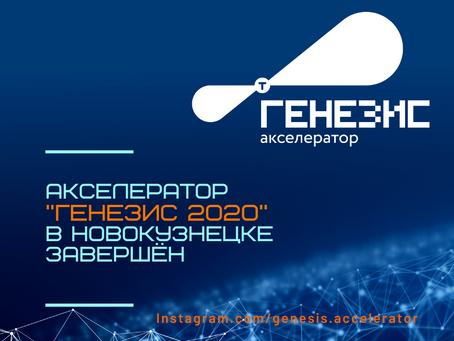 """Акселератор """"Генезис 2020"""" в Новокузнецке завершён"""