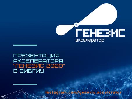 """Презентация акселератора """"Генезис 2020"""" в СибГИУ"""