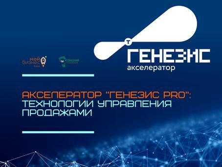 """Акселератор """"Генезис PRO"""": технологии управления продажами"""