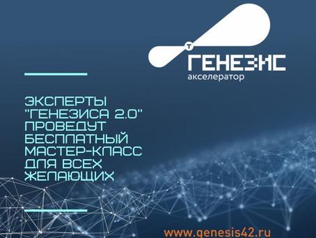 """Эксперты акселератора """"Генезис 2.0"""" проведут мастер-класс для всех желающих"""