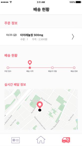 11_배송현황.png