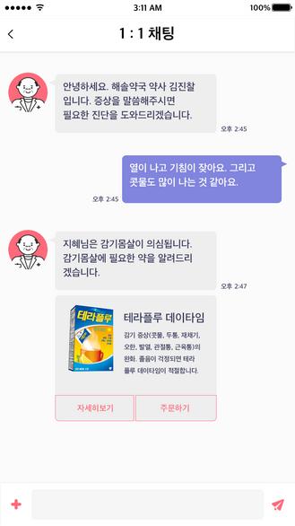14_약사와채팅.png