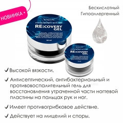 RE: COVERY GEL. HYPOALLERGENIC GEL FOR RECONSTRUCTION AND PROSTHETICS OF NAILS
