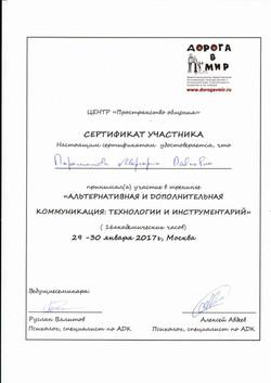 24. Альт.Коммуник_16ч