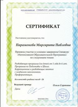 4. 1г-шк_коррекц мл.шк._24ч
